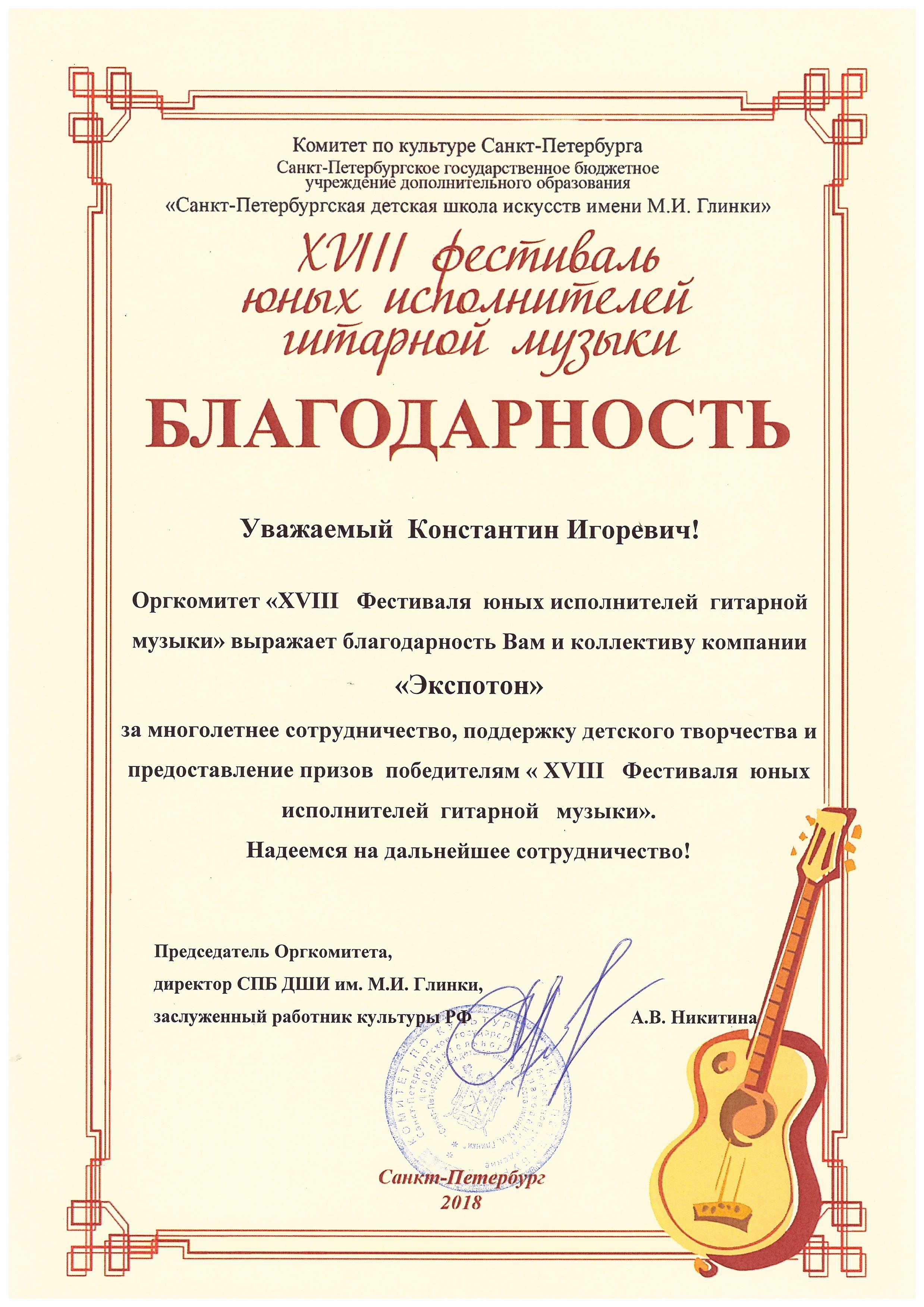 XVIII_fest_certificate